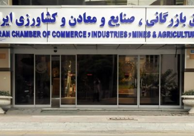 Iran Chamber of Commerce to hold meeting on..